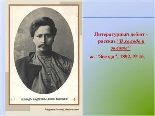 """Литературный дебют - рассказ """"В холоде и золоте"""" ж. """"Звезда"""", 1892, № 16."""