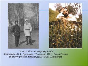 ТОЛСТОЙ И ЛЕОНИД АНДРЕЕВ Фотография В.Ф.Булгакова, 22 апреля 1910г., Ясная