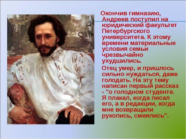 Окончив гимназию, Андреев поступил на юридический факультет Петербургского у...