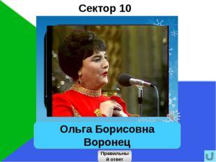 Сектор 11 Михаил Егоров Правильный ответ Кто из смолян вместе с Милитоном Кан