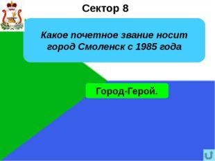 15 Сектор 9 Смоленская область богата реками и озерами. Всего по ней протекае