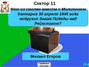8 Сектор 6 Фёдор Конь В городе Смоленске есть памятники знаменитым людям. Узн