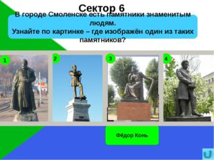 17 Сектор 4 В Красную книгу Смоленской области внесены 131 вид животных и 90