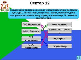14 Сектор 3 Михаил Исаковский Правильный ответ ЧЁРНЫЙ ЯЩИК Кто из смолян-поэт