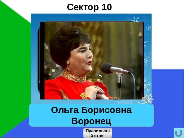 Сектор 11 Михаил Егоров Правильный ответ Кто из смолян вместе с Милитоном Кан...