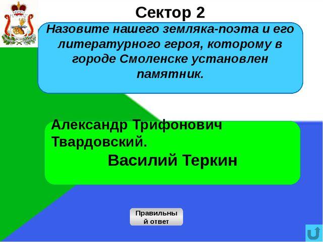 Сектор 8 Город-Герой. Какое почетное звание носит город Смоленск с 1985 года