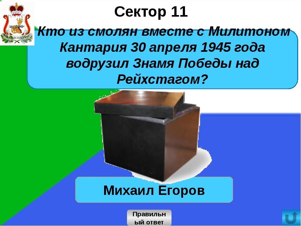 8 Сектор 6 Фёдор Конь В городе Смоленске есть памятники знаменитым людям. Узн...
