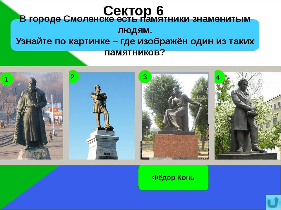 17 Сектор 4 В Красную книгу Смоленской области внесены 131 вид животных и 90...