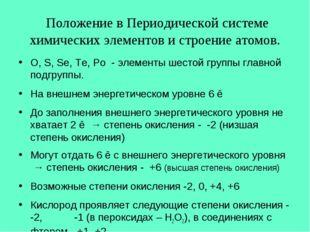 Положение в Периодической системе химических элементов и строение атомов. O,