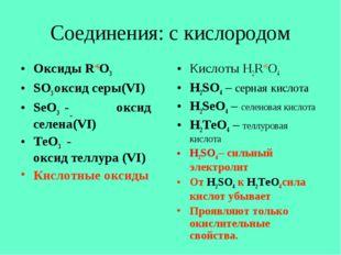 Соединения: с кислородом Оксиды R+6O3 SO3 оксид серы(VI) SeO3 - _ оксид селен