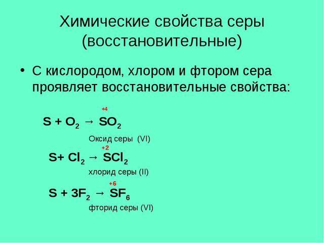 Химические свойства серы (восстановительные) С кислородом, хлором и фтором се...