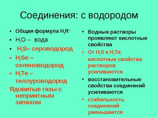 Соединения: с водородом Общая формула H2R-2 H2O – вода H2S– сероводород H2Se...