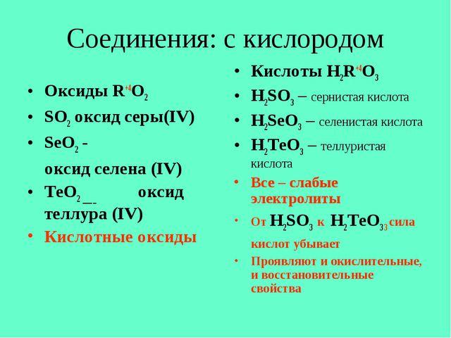 Соединения: с кислородом Оксиды R+4O2 SO2 оксид серы(IV) SeO2 - оксид селена...