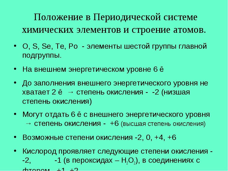 Положение в Периодической системе химических элементов и строение атомов. O,...