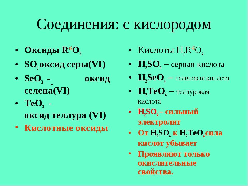 Соединения: с кислородом Оксиды R+6O3 SO3 оксид серы(VI) SeO3 - _ оксид селен...