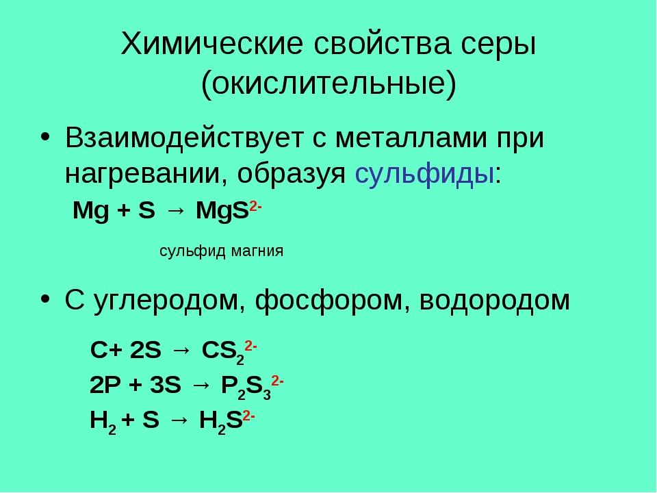 Химические свойства серы (окислительные) Взаимодействует с металлами при нагр...