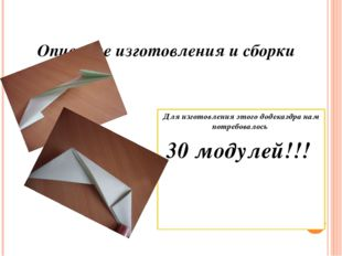 Описание изготовления и сборки Для изготовления этого додекаэдра нам потребов