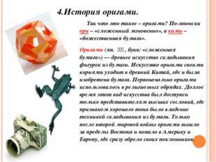 4.История оригами. Так что это такое – оригами? По-японски ори – «сложенный м