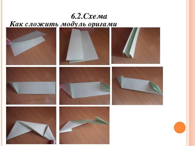 6.2.Схема Как сложить модуль оригами