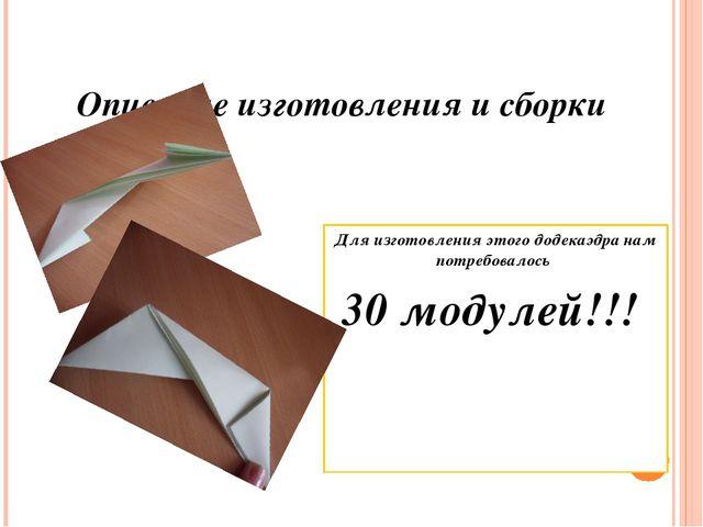 Описание изготовления и сборки Для изготовления этого додекаэдра нам потребов...
