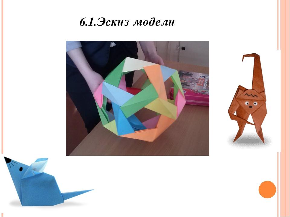 6.1.Эскиз модели