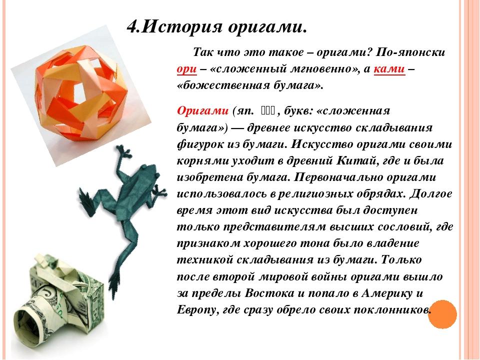 4.История оригами. Так что это такое – оригами? По-японски ори – «сложенный м...
