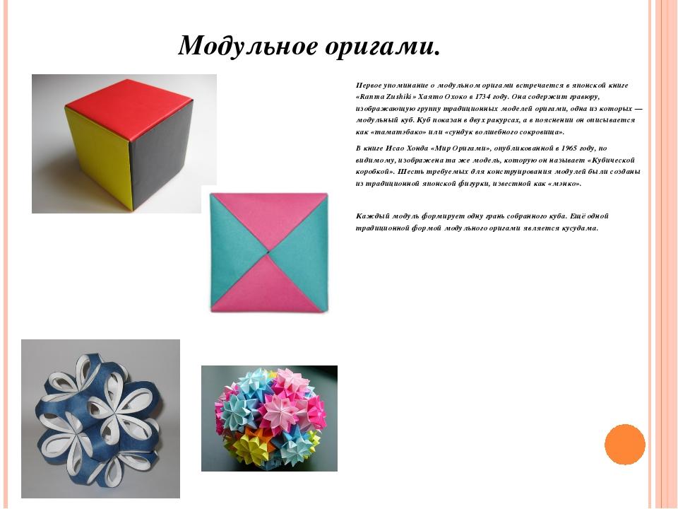 Методическая разработка урока техногии 4 класс модульное оригами по новым стандартам