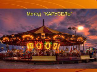 """Взаимооценивание Метод """"КАРУСЕЛЬ"""""""