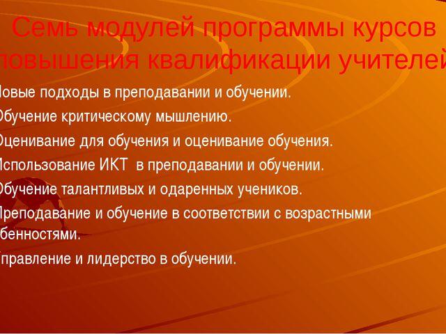 Семь модулей программы курсов повышения квалификации учителей 1. Новые подход...