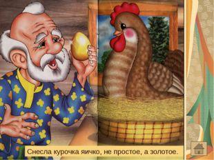 Снесла курочка яичко, не простое, а золотое.