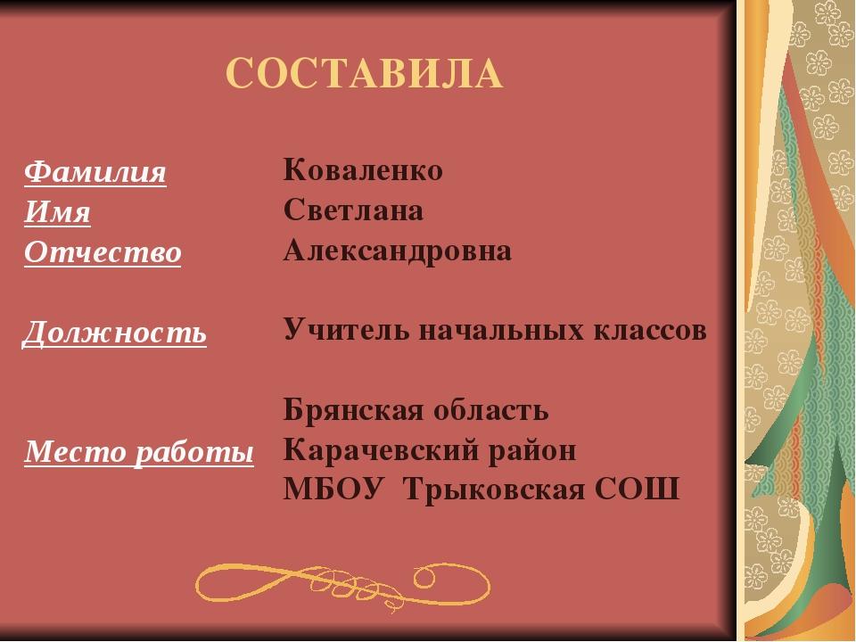 СОСТАВИЛА Коваленко Светлана Александровна Учитель начальных классов Брянская...