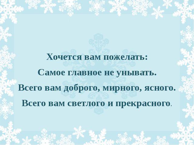 Хочется вам пожелать: Самое главное не унывать. Всего вам доброго, мирного,...