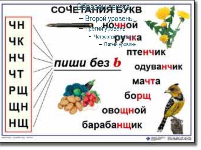 правила русского языка в таблицах для 2 класса дурака