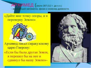АРХИМЕД (около 287-212 г. до н.э.) - величайший математик, физик и инженер др