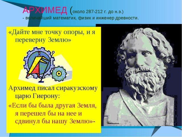 АРХИМЕД (около 287-212 г. до н.э.) - величайший математик, физик и инженер др...