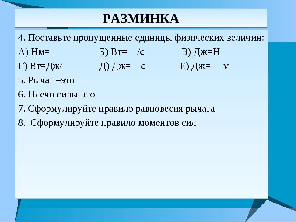 РАЗМИНКА 4. Поставьте пропущенные единицы физических величин: А) Нм= Б) Вт= /...