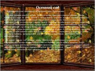 Осенний сад Вспоминается мне старинный сад тетушки Анны Герасимовны. С конца