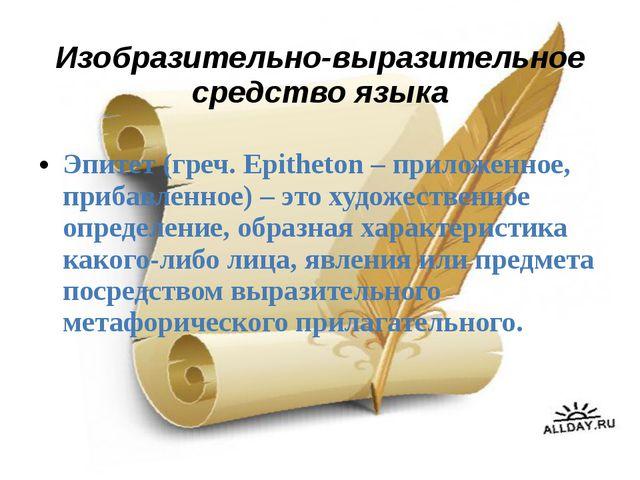 Изобразительно-выразительное средство языка Эпитет (греч. Epitheton – приложе...