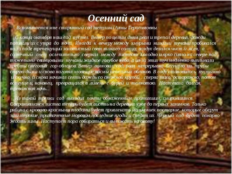 Осенний сад Вспоминается мне старинный сад тетушки Анны Герасимовны. С конца...