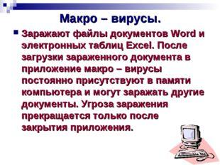 Макро – вирусы. Заражают файлы документов Word и электронных таблиц Excel. По