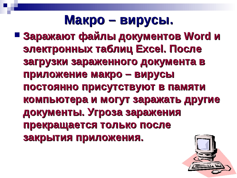Макро – вирусы. Заражают файлы документов Word и электронных таблиц Excel. По...