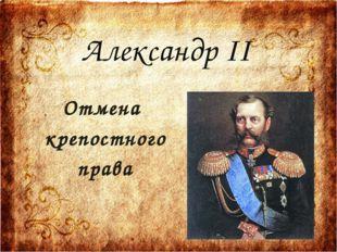 Александр II Отмена крепостного права