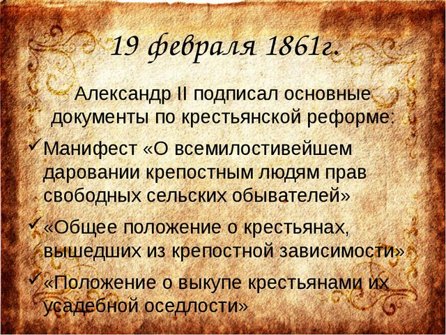 19 февраля 1861г. Александр II подписал основные документы по крестьянской ре...