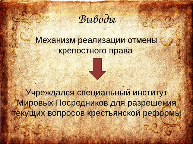 Выводы Механизм реализации отмены крепостного права Учреждался специальный ин...