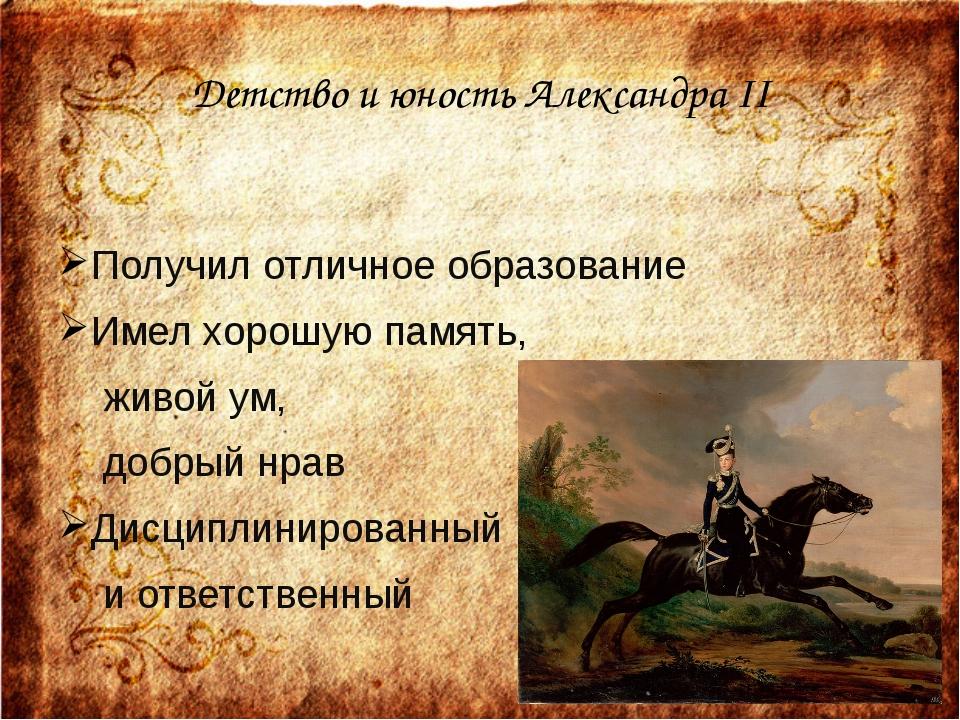 Детство и юность Александра II Получил отличное образование Имел хорошую памя...
