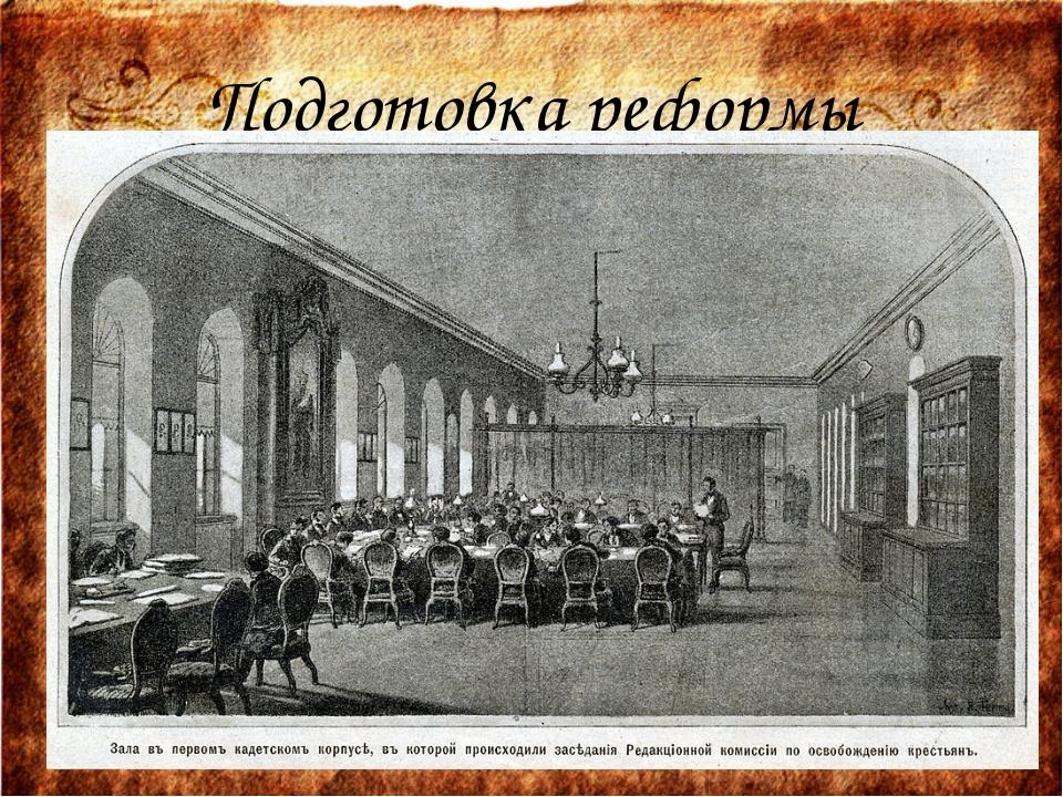 Подготовка реформы 1857 г. – Создан Секретный комитет по крестьянскому делу....