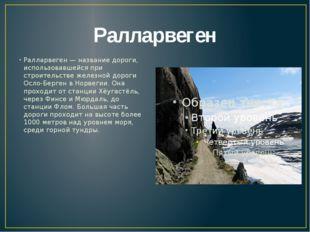 Ралларвеген Ралларвеген — название дороги, использовавшейся при строительстве