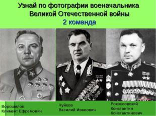 Узнай по фотографии военачальника Великой Отечественной войны 2 команда Рокос