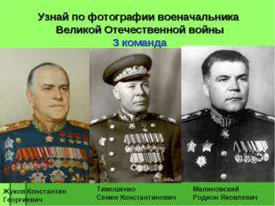 Узнай по фотографии военачальника Великой Отечественной войны 3 команда Жуко