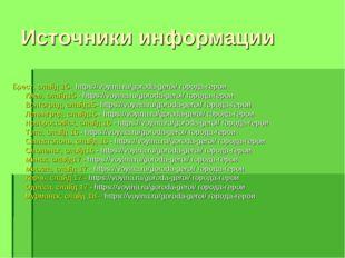 Источники информации Брест, слайд 15- https://voyina.ru/goroda-geroi/ города-